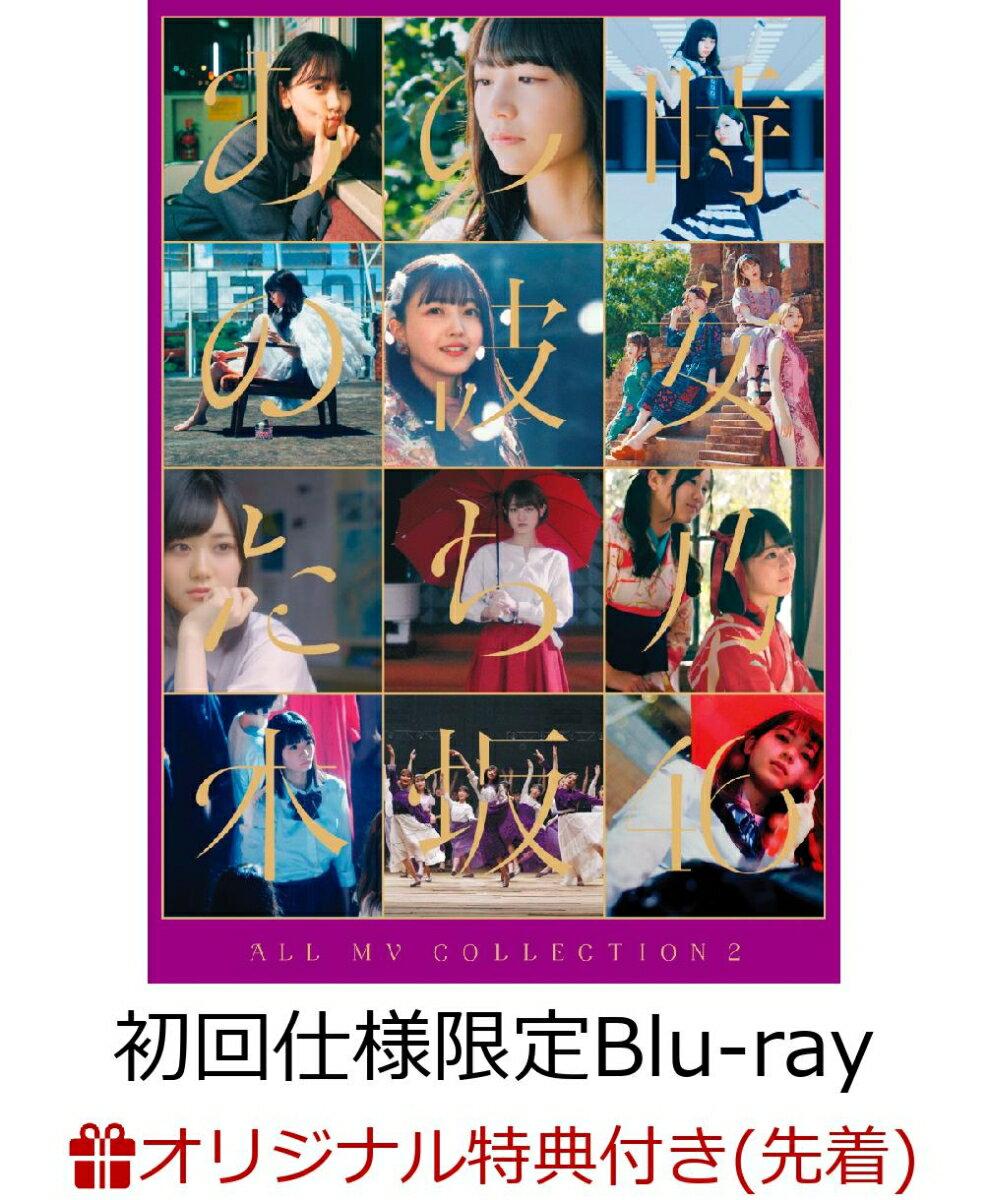 【楽天ブックス限定先着特典】ALL MV COLLECTION2〜あの時の彼女たち〜 (初回仕様限定盤 4Blu-ray) (ミニクリアファイル 楽天ブックス絵柄)【Blu-ray】