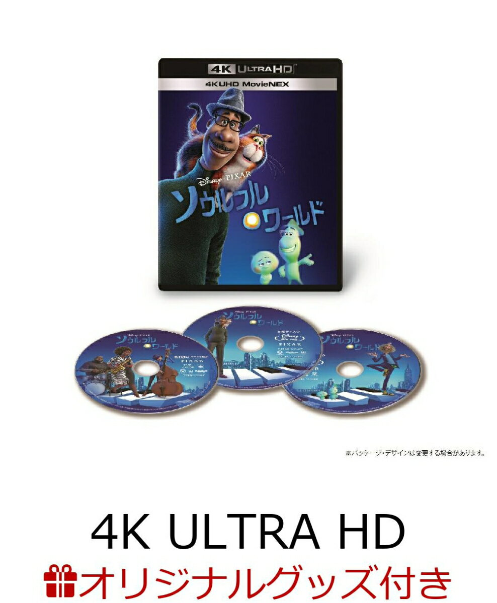 【楽天ブックス限定グッズ+先着特典】ソウルフル・ワールド 4K UHD MovieNEX【4K ULTRA HD】(シャカシャカアクリルキーホルダー+コレクターズカード+オリジナル・エコバッグ)画像