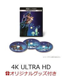 【楽天ブックス限定グッズ+先着特典+他】ソウルフル・ワールド 4K UHD MovieNEX【4K ULTRA HD】(シャカシャカアクリルキーホルダー+コレクターズカード+オリジナル・エコバッグ+他)