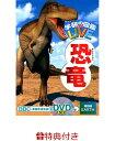 【特典】恐竜(VRセット) (学研の図鑑LIVE) [ 真鍋