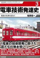 【バーゲン本】電車技術発達史ー戎光祥レイルウェイリブレット3