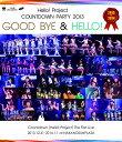 【楽天ブックスならいつでも送料無料】Hello!Project COUNTDOWN PARTY 2013 〜GOOD BYE & HELLO...