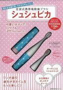 【バーゲン本】音波式携帯電動歯ブラシシュシュピカ使いこなしBook