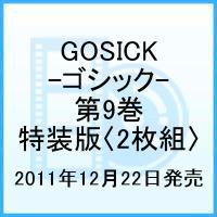 GOSICK-ゴシックー 第9巻画像