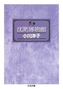 【楽天ブックスならいつでも送料無料】沈黙博物館 [ 小川洋子(小説家) ]