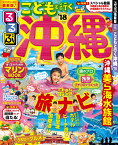 るるぶこどもと行く沖縄('18) (るるぶ情報版)