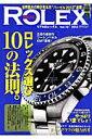 リアルロレックス(vol.10) ロレックス選び10の法則 ...