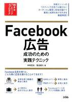Facebook広告成功のための実践テクニック