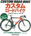 【バーゲン本】カスタムロードバイク こだわり!ホビーレーサー