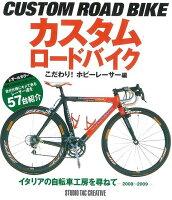 【バーゲン本】カスタムロードバイク こだわり!ホビーレーサー編