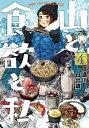 山と食欲と私 4 (バンチコミックス) [ 信濃川 日出雄 ]