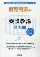 鹿児島県の養護教諭過去問(2020年度版)