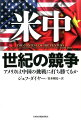 米中 世紀の競争 -アメリカは中国の挑戦に打ち勝てるか