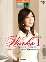 STAGEA パーソナル (5〜3級) Vol.64 岩内佐織 2『 WORKS 1 〜 シンフォニック ラプソディー 第4番 「飛龍 -出雲伝ー」〜』