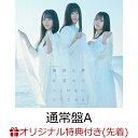 【楽天ブックス限定先着特典】無謀な夢は覚めることがない (通常盤 CD+DVD Type-A) (生写真付き) [ STU48 ]