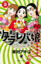 東京タラレバ娘(3) (KC KISS) [ 東村アキコ ]