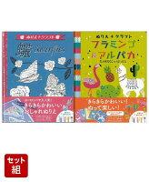 【バーゲン本】ぬりえ+クラフトセット2