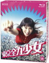東京全力少女 Blu ray-BOX【Blu-ray】 [ 武井咲 ]