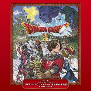 【送料無料】Wii U版 ドラゴンクエスト10 オリジナルサウンドトラック 東京都交響楽団 すぎやま...