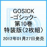 GOSICK-ゴシックー 第10巻画像