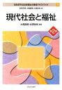 MINERVA社会福祉士養成テキストブック(1)第2版 現代...