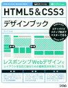 【楽天ブックスならいつでも送料無料】HTML5&CSS3デザインブック [ エ・ビスコム・テック・ラボ ]