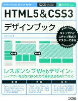 9784883379644 - グラフィックデザイン・Webデザインを独学で勉強する方法・手順