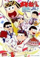 おそ松さん公式コミックアンソロジー明日も寝かさない (IDコミックス DNAメディアコミックス)