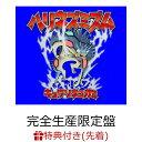 【先着特典】ハリネズミズム (完全生産限定盤 CD+2DVD) (「ハリネズミズム」ラバーバンド付き) [ キュウソネコカミ ]