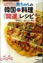 かんたん&おいしい魚ちゃんの韓国料理「開運」レシピ [ 魚ちゃん ]