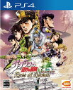 ジョジョの奇妙な冒険 アイズオブヘブン PS4版