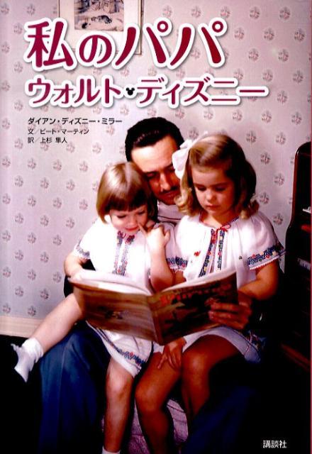 「私のパパ ウォルト・ディズニー」の表紙