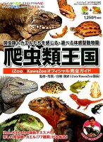 爬虫類王国 iZOO・KawaZooオフィシャル完全ガイド
