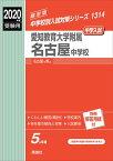 愛知教育大学附属名古屋中学校(2020年度受験用) (中学校別入試対策シリーズ)