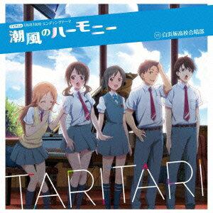 【送料無料】TVアニメ『TARI TARI』ED主題歌::潮風ハーモニー [ 白浜坂高校合唱部 ]