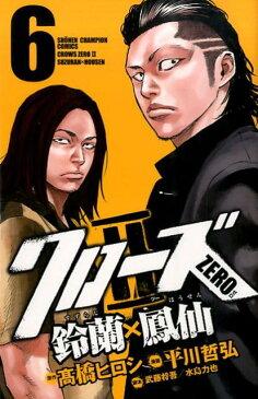 クローズZERO2鈴蘭×鳳仙(6) (少年チャンピオンコミックス) [ 平川哲弘 ]