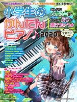 小学生のかんたんピアノ♪(2020)