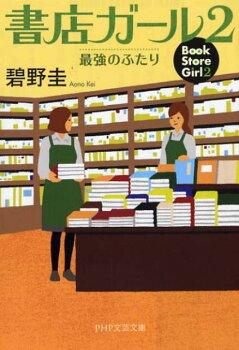 書店ガール(2)