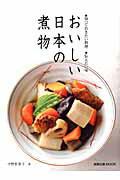 【送料無料】おいしい日本の煮物 [ 中野佐和子 ]