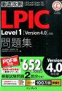 LPIC Level 1問題集 「Version4.0」対応 (徹底攻略) [ 鳥谷部昭寛 ]