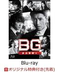 【楽天ブックス限定先着特典】BG〜身辺警護人〜2020 Blu-ray BOX(ポスタービジュアルB6クリアファイル(赤))【Blu-ray】
