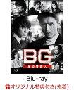 【楽天ブックス限定先着特典】BG〜身辺警護人〜2020 Blu-ray BOX(ポスタービジュアルB6クリアファイル(赤))【Blu-ray】 [ 木村拓哉 ]・・・