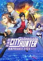 劇場版シティーハンター <新宿プライベート・アイズ>(通常盤)【Blu-ray】