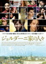 【楽天ブックスなら送料無料】ジョルダーニ家の人々 DVD-BOX [ クラウディオ・サンタマリア ]