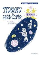 アインシュタインと相対性理論