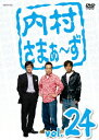 内村さまぁ〜ず vol.24 [ 内村光良 ]