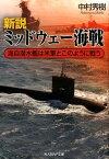 新説ミッドウェー海戦 海自潜水艦は米軍とこのように戦う (光人社NF文庫) [ 中村秀樹 ]