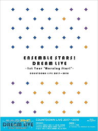 "あんさんぶるスターズ!DREAM LIVE -1st Tour ""Morning Star!""-"