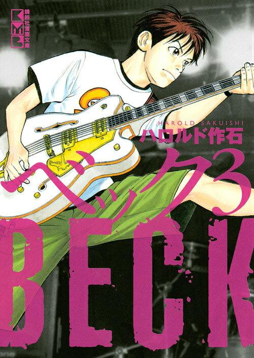 BECK(3)画像