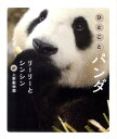 ひとことパンダ リーリーとシンシンat上野動物園
